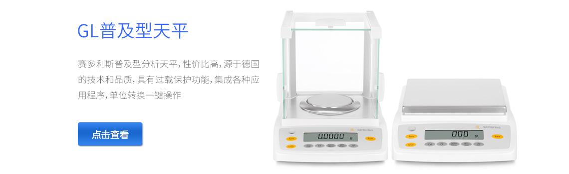 赛多利斯GL电子天平分析天平